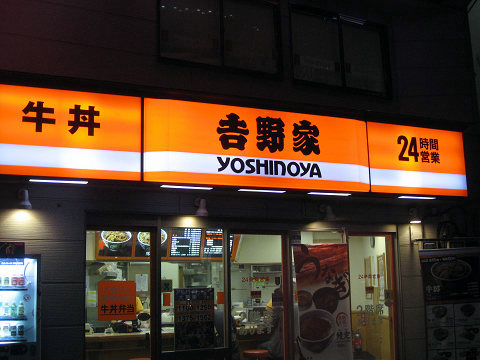 yosinoya_daisuki3
