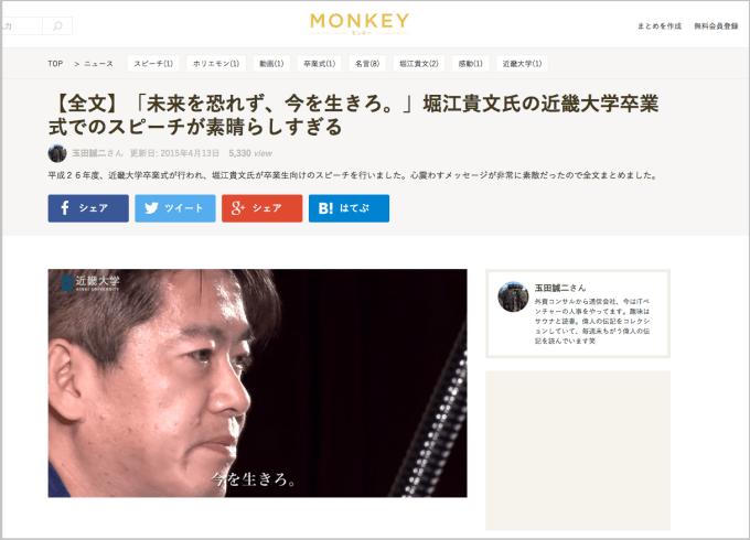 MONKEY_horie