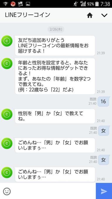 freecoin (1)