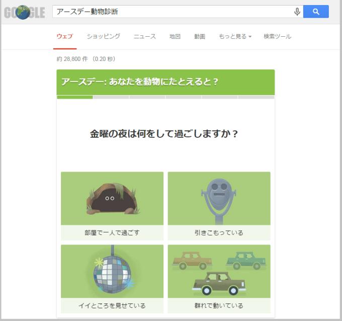 goole_animal2