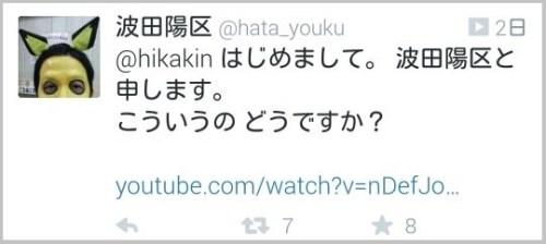 hatayouku (1)