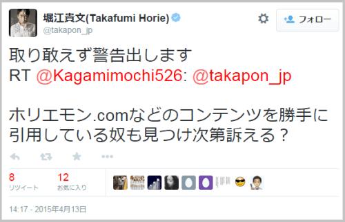 horiemon_kakiokosi7