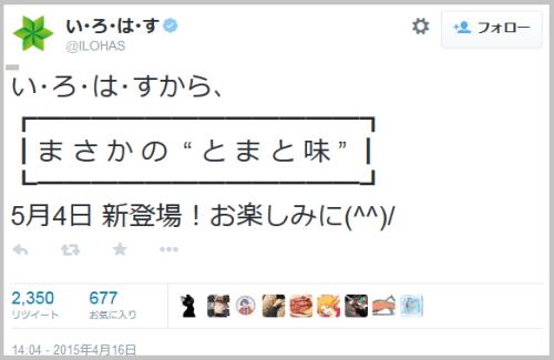 irohasu_tomato