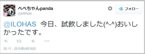 irohasu_tomato3