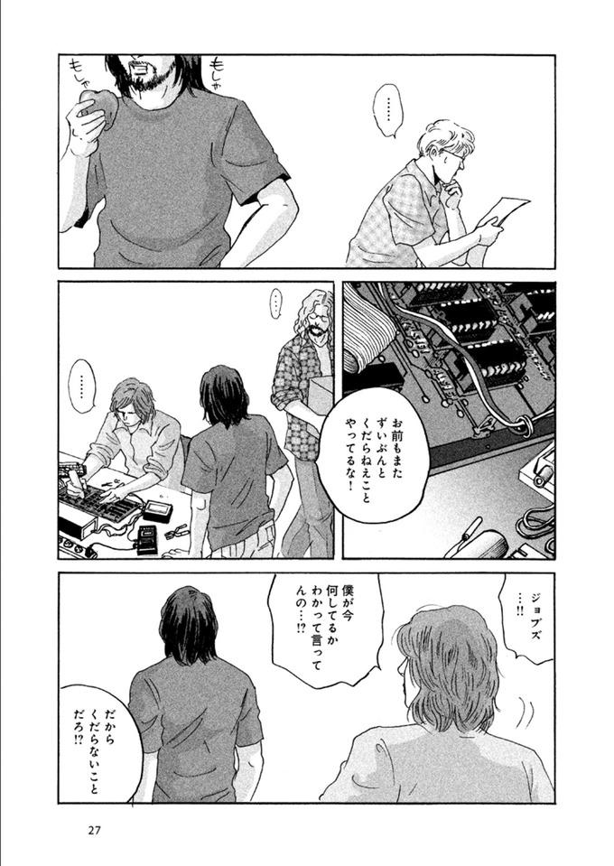 jobs_comic (3)