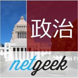 netgeek_politics5