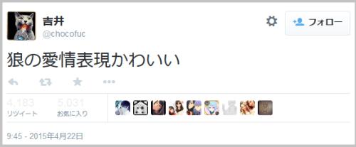 ookami_love