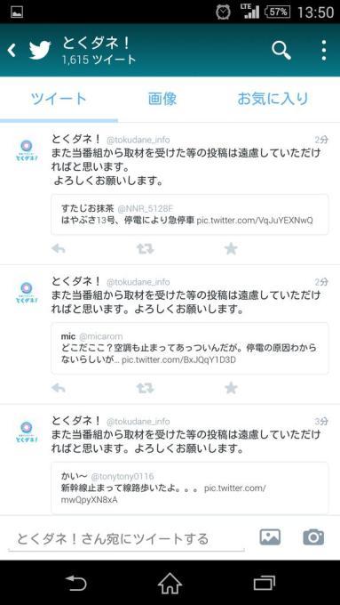fuji_tokudane2