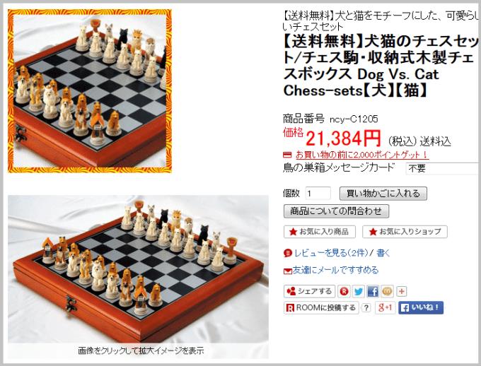 inuneko_chess11