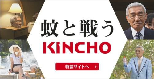 kincho_cm