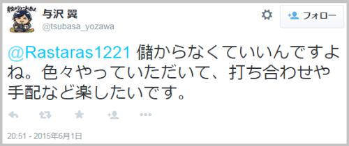 yozawatubasa2