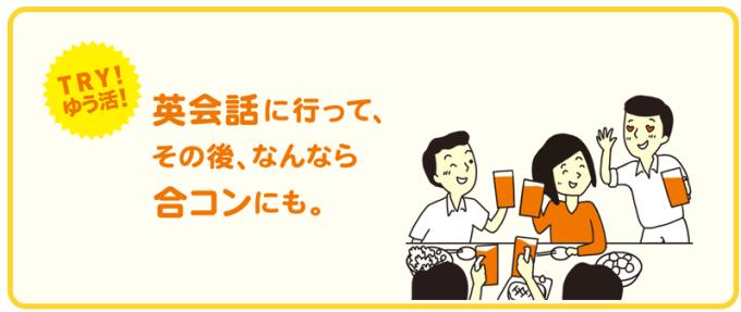 yuukatu3