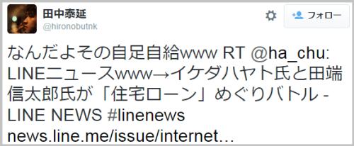 linenews_tabata5