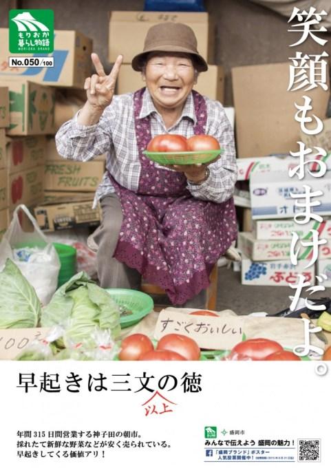 morioka_poster_fire (4)