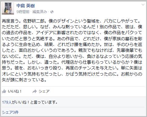 nakajimahideki_sano3