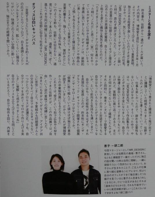 sano_misudo3
