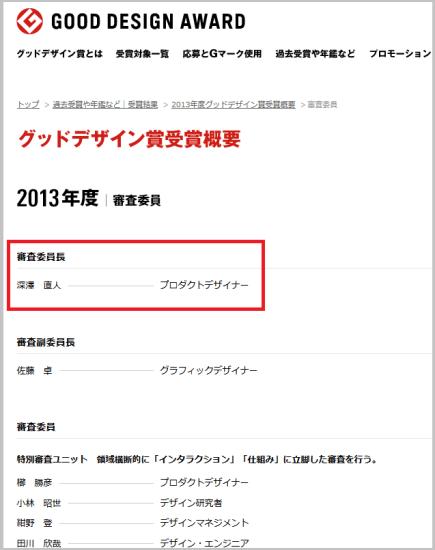 fukazawa_selfprize