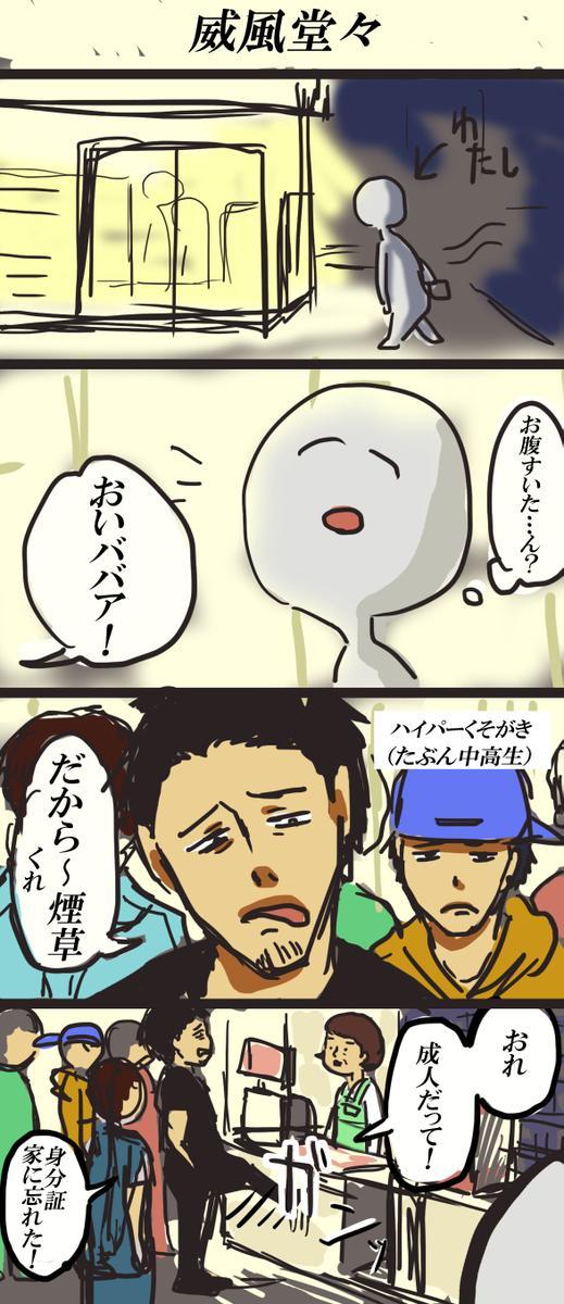 obachan_tabako (1)