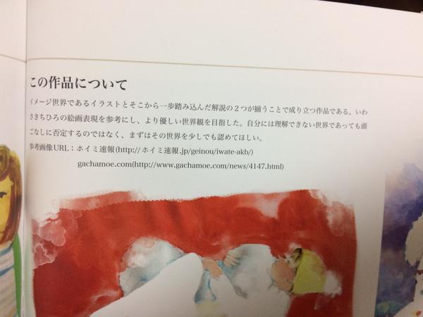 tamabi_iwasaki