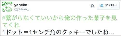 1013okashi14