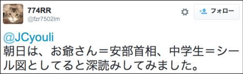 1030asahi_voice6