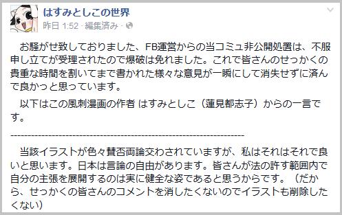 hasumitosiko_enjo (4)