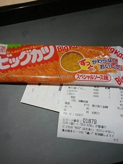 1008bigwari9