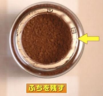 1106instant_coffee2