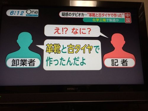 1116china_tapioca5