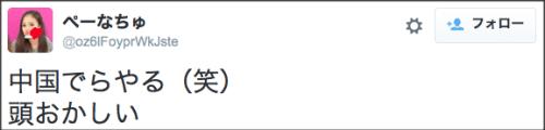 1116china_tapioca9