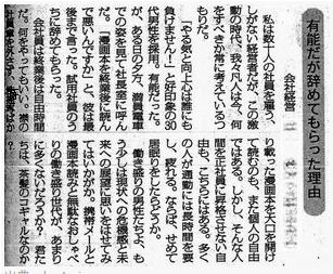 manga_fired