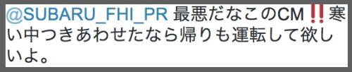 sabetsu_subaru1