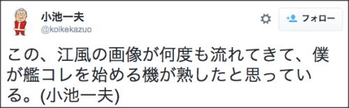 1204koikekazuo_kankore10