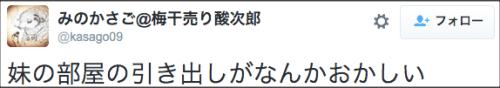 1218tansu_suisou8