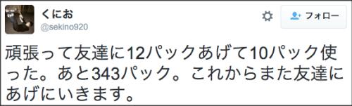 1227nattou_ichinen2