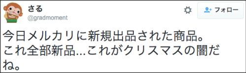 1228_4c_tenbai9