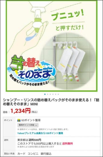 1228shampoo_tsumekae4