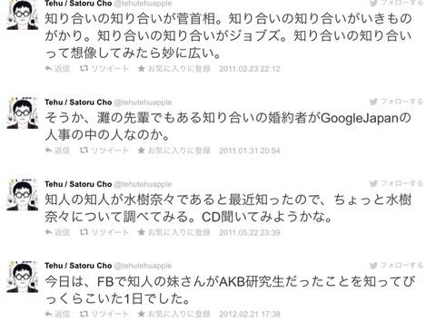 tehu_jinmyaku (4)