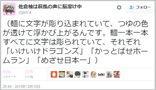 udon_nagoya (2)