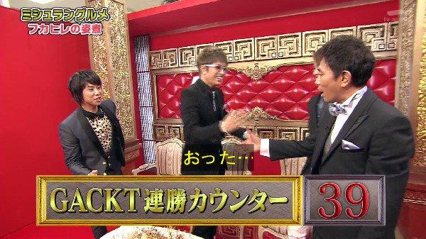 0102gackt_kakuzuke12