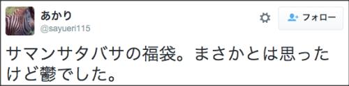 0104samantha_hukubukuro13