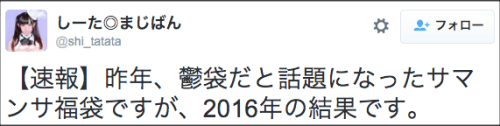 0104samantha_hukubukuro17