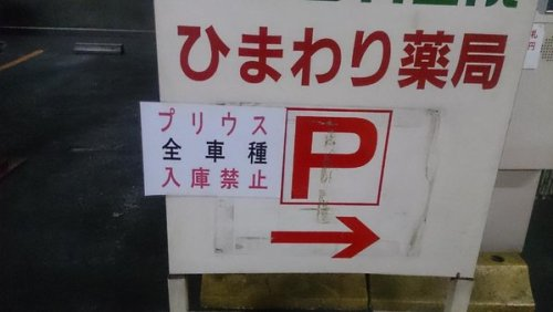 0106prius_koureisha1
