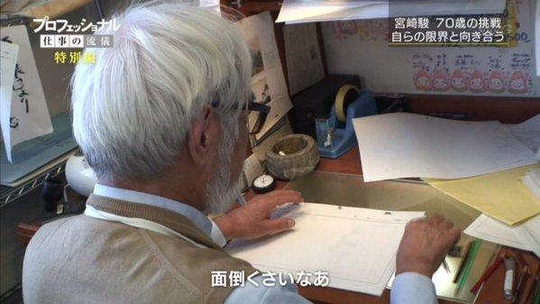 miyazakihayao (1)