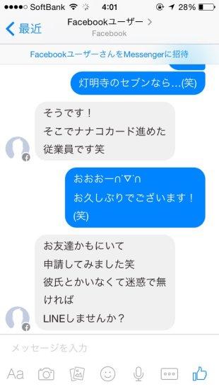 seveneleven_nanaco (2)