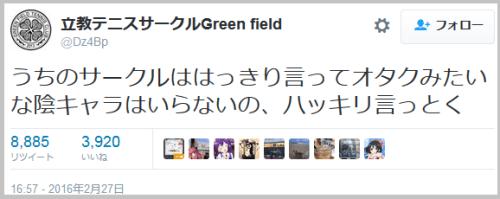 Greenfield_rikyo (3)