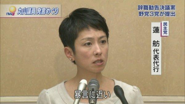 dorei_maruyama (1)