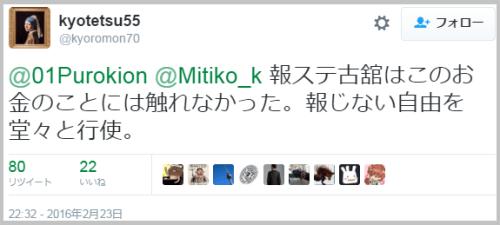 minshukaitou3