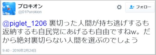 minshukaitou6