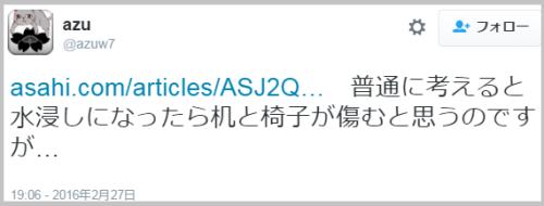 tukuearai_maruyama (3)